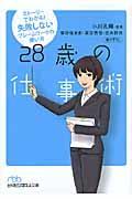 28歳の仕事術の本