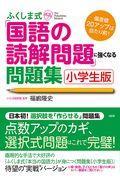 ふくしま式「国語の読解問題」に強くなる問題集「小学生版」の本