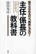 主任・係長の教科書の本