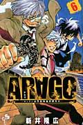 ARAGO 6の本