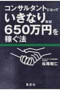 コンサルタントになっていきなり年収650万円を稼ぐ法の本