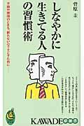 しなやかに生きてる人の習慣術の本