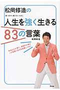 松岡修造の人生を強く生きる83の言葉の本