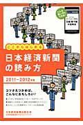 日本経済新聞の読み方 2011ー2012年版の本