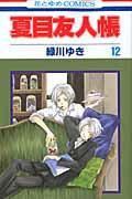 夏目友人帳 12の本