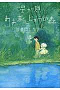 星が原あおまんじゅうの森 2の本