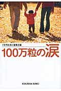 100万粒の涙の本