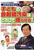 武田邦彦が教える子どもの放射能汚染はこうして減らせる!の本