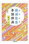 絶滅危急季語辞典の本