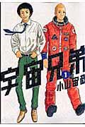 宇宙兄弟 1の本