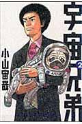 宇宙兄弟 2の本