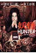 妖怪HUNTER~闇の客人~の本