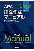 第2版 APA論文作成マニュアルの本
