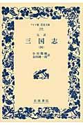 完訳三国志 4の本