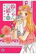 鈴ちゃんの猫の本