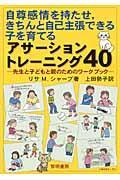自尊感情を持たせ,きちんと自己主張できる子を育てるアサーショントレーニング40の本