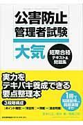 公害防止管理者試験「大気」短期合格テキスト&問題集の本