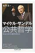 公共哲学の本