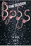 BOSS 2nd SEASONの本