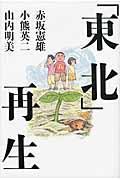「東北」再生の本