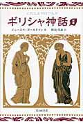 ギリシャ神話の本