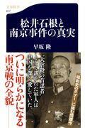 松井石根と南京事件の真実の本