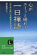 心がスーッと晴れる一日禅語の本