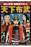 横山光輝戦国時代史 第1巻の本