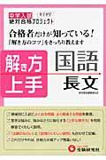 解き方上手国語長文の本
