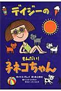 デイジーのもんだい!子ネコちゃんの本