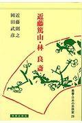 近藤篤山・林良斎の本