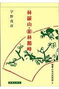 林羅山・(附)林鵝峰の本