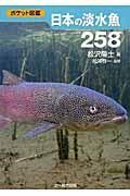 日本の淡水魚258の本
