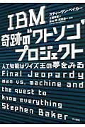 "IBM奇跡の""ワトソン""プロジェクトの本"