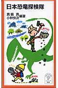 日本恐竜探検隊の本
