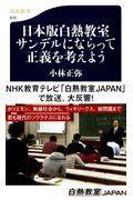日本版白熱教室サンデルにならって正義を考えようの本