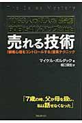 売れる技術の本