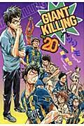 GIANT KILLING 20の本