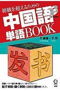初級を超えるための中国語単語BOOKの本