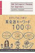 英会話キーワード100の本