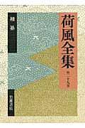 荷風全集 第29巻の本