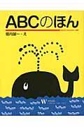 ABCのほんの本