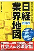 日経業界地図 2012年版の本