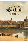 フェルメール光の王国の本
