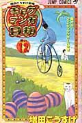 ギャグマンガ日和 巻の12の本