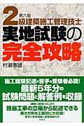 第6版 2級建築施工管理技士実地試験の完全攻略の本