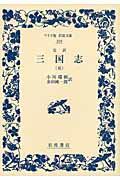 完訳三国志 5の本