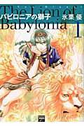 バビロニアの獅子 1の本
