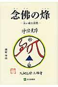 念佛の烽の本