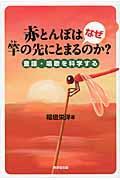 赤とんぼはなぜ竿の先にとまるのか?の本